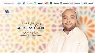 Abdeljalil El Moukhtari - Mabrouk aid (2) | مبروك العيد | من أجمل أناشيد | عبد الجليل المختاري