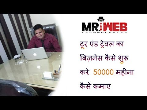 how to start travel agency business in india (hindi)