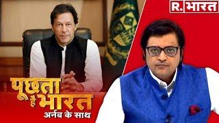 रो रहा इमरान खान, गिड़गिड़ा रहा है पाकिस्तान - देखिए 'पूछता है भारत', अर्नब के साथ