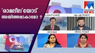 Why this public and social media oppose Ramaleela   Manorama News