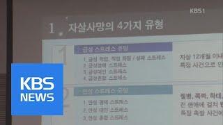 국가가 자살 예방…생명보호지킴이 투입 | KBS뉴스 | KBS NEWS