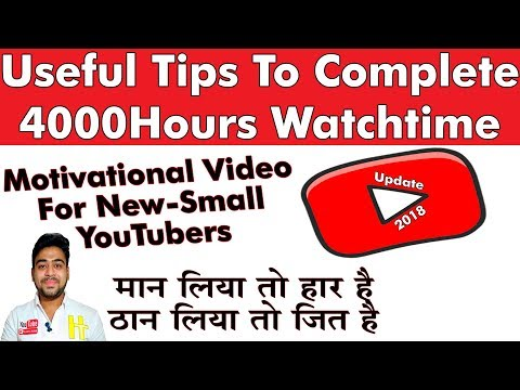 Get 4000 HOURS WATCH TIME On YouTube || Best YouTube Tips For New YouTubers || Hindi