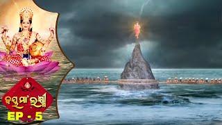 Jai Maa Laxmi | Odia Mythological \u0026 Devotional Serial | Full Ep 5 | Samudra Manthan