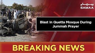 Breaking News   Blast In Quetta Mosque During Jummah Prayer   SAMAA TV