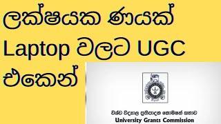 UGC laptop loans for undegraduates