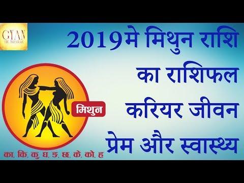 2019 मे मिथुन राशि का राशिफल - करियर , आर्थिक जीवन , शिक्षा ,पारिवारिक जीवन ,प्रेम अाैर स्वास्थ्य
