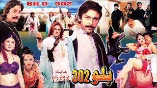 BILLO 302 - NARGIS & SHAAN - OFFICIAL FULL PAKISTANI MOVIE