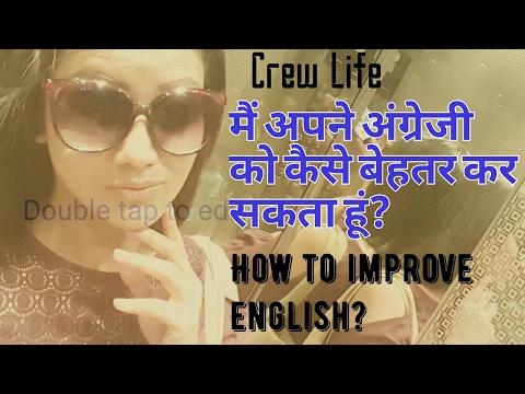 How Can I Improve My English | Cabin Crew Interview | Mamta Sachdeva | Learn English problem  |
