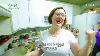 Download 한국기행 - Korea travel 우리동네 이방인 1부 과수원집 맏며느리 애린이 #002 Video
