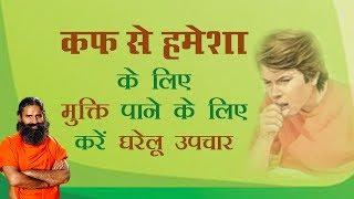 कफ (Cough) से हमेशा के लिए मुक्ति पाने के लिए करें घरेलु उपचार | Swami Ramdev