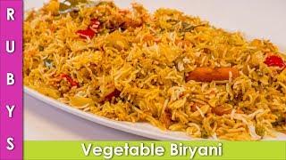 Vegetable Biryani Recipe in Urdu Hindi - RKK