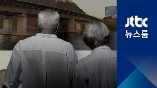 노부부 수상한 사망·실종…딸·종교단체 교주 긴급체포