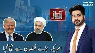 America baray nuqsan se bachgaya | Awaz | SAMAA TV | 09 January 2020