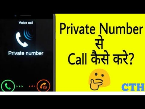 How To Make A Call With Private Number Or Unknown Number | How To Hide Caller Id 2017 2018 hindi