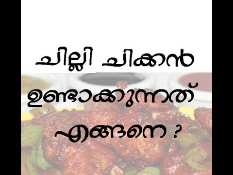 How to make chilli chicken kerala style
