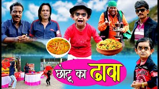 CHOTU KA DHAABA | छोटू का ढाबा | Khandeshi hindi comedy | chotu dada latest Video 2021