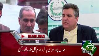 News headlines | 4:00 PM | 14 March 2018 | 24 News HD