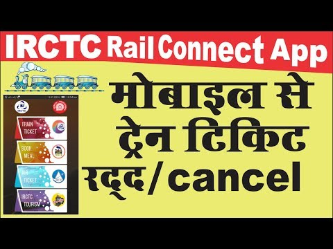 [Hindi] How to Cancel E-ticket with mobile IRCTC app 2018