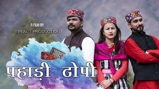 Pahadi Topi    Himachali Song 2019  Ankit Shandilya&Ishan Bhatia  Pahadi Topi Boys   Real1Production