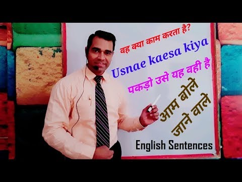 Learn Everyday English (आम बोले जाने वाले English sentences) Speaking - Daily Use English Sentences