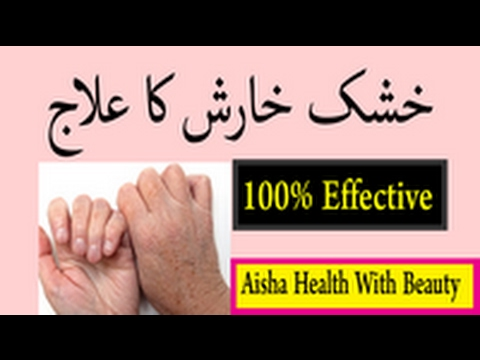 Khushk Kharish Ka Ilaj - Dry Skin Itching Treatment In Urdu - Desi Home Remedies