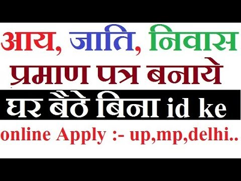 how to apply income,cast,domicile certificate online !!  All all documents !! Technical Raghav