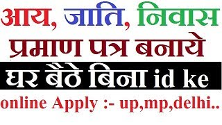 How to apply caste certificate,income certificate