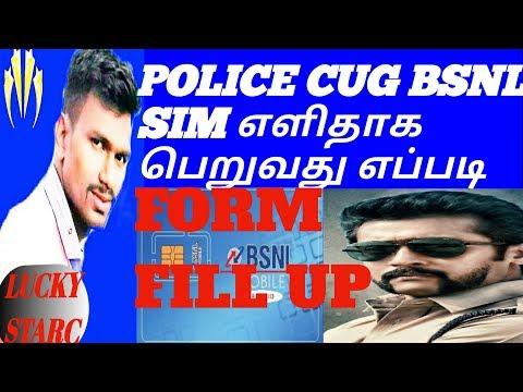 How To Get Tamilnadu Police CUg BSNL Sim very easy||Fill up form||போலிஸ் சியுஜி சிம்