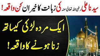 Hazrat Ali R.A ki Zahanat ka waqeya || Hazrat Umar r.a Ka Waqia || Islamic Story