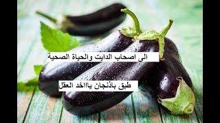 عندك باذنجان لازم تجربى الطبق التركى ده بدون قلى والطعم جناان /Turkish Eggplant
