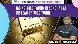 160 kg gold found in Sonbhadra instead of 3500 tonnes | UPSC CSE Hindi | Santosh Sharma