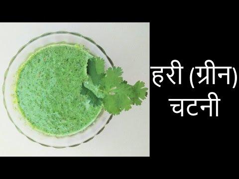 Green Chutney | हरी चटनी | લીલી ચટણી | By Trusha Satapara