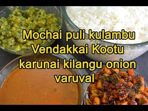 Mochai puli kuzhambu | Vendakkai Kootu | karunai kilangu onion varuval | Lunch menu