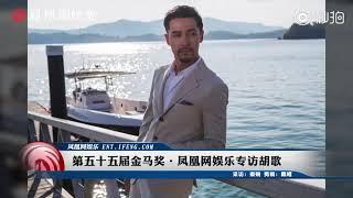 第55届金马奖,凤凰网娱乐专访胡歌
