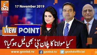 View Point | Imran Yaqub Khan | Zafar Hilaly | Samina Pasha | GNN | 17 Nov 2019