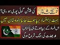 The Important Predictions Of Naimatullah Shah Wali For India And Modi