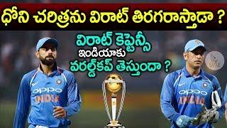 విరాట్ ఇండియా కు వరల్డ్ కప్ తెస్తాడా ? Virat Kohli Captaincy   World Cup 2019   Eagle Media Works