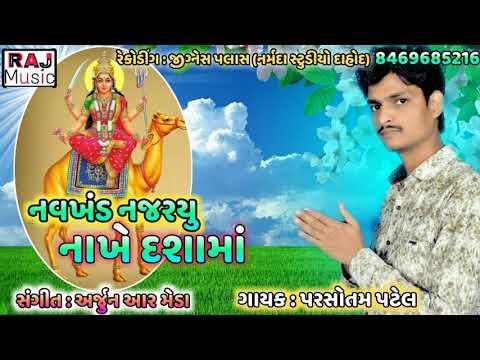 Xxx Mp4 Parsottam Patel Sangit Arjun R Meda નવખંડ નજરયુ નાખે દશામાં2018 Raj Music 3gp Sex