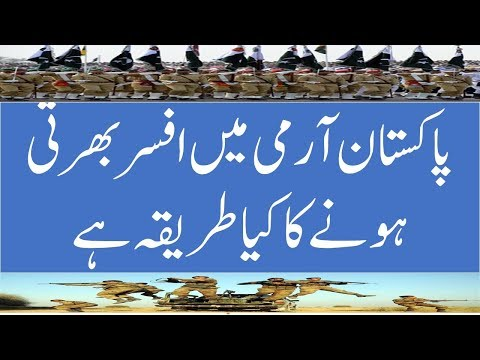 Join Pakistan Army as 2nd Lieutenant