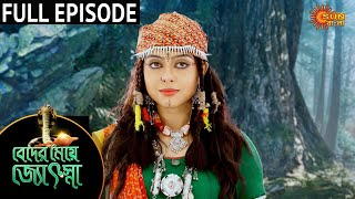 Beder Meye Jyotsna - Full Episode | 2nd July 2020 | Sun Bangla TV Serial | Bengali Serial