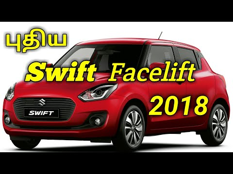 Maruthi Swift 2018 Review in Tamil | Trends Tamil