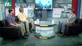 Ei Somoy (এইসময়) | Episode 2284 |Talk Show | News & Current Affairs