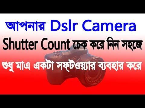 How to check dslr camera Shutter Count Bangla