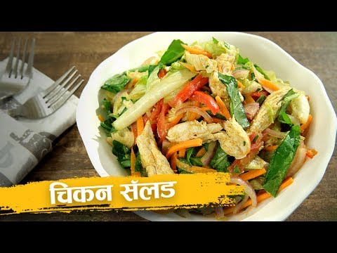चिकन सॅलड | Easy Chicken Salad Recipe | Quick And Healthy | Recipe In Hindi | Recipe by Harsh Garg