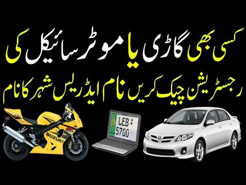How to Check Online Vehicle and Motorcycle Registration Details Owner Name City Name Address