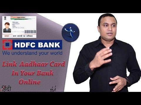 Link Aadhaar Card In your HDFC Bank Account Online Hindi/Urdu