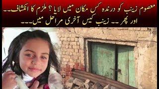 Zainab Kasur Case In Last Stage | Neo News