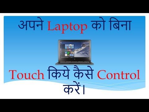 How to control Laptop without touching it