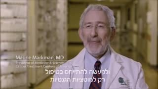 #x202b;מחקר טאפור (tapur Study) טיפול מותאם אישית בסרטן לאחר בדיקת ריצוף גנטי#x202c;lrm;