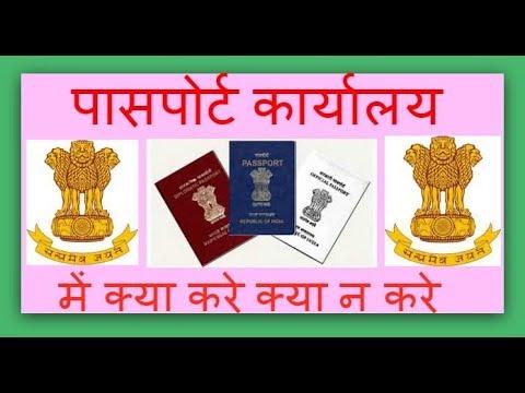 PASSPORT OFFICE  पासपोर्ट कार्यालय में क्या करें क्या ना करें